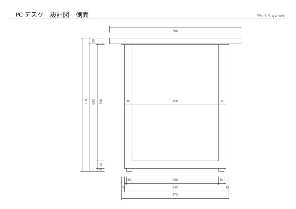PCデスク設計図